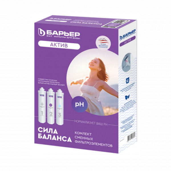 SETUL DE CARTUSE PENTRU BARIER ACTIV pH+
